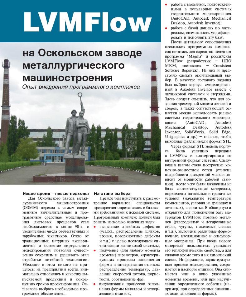 LVMFlow на Оскольском заводе металлургического машиностроения