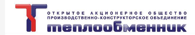 Оао пко завод теплообменник г н новгород узлы регулирования теплообменниками